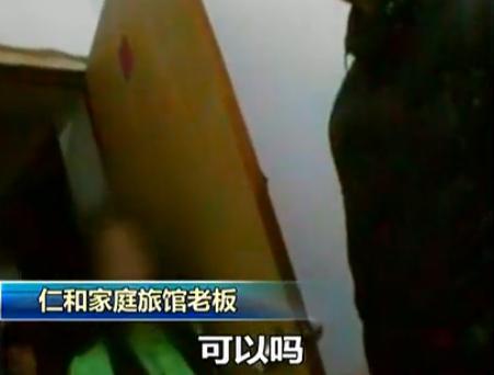 记者暗访涉黄旅馆 被争相拉客