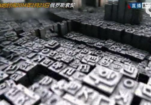 韩国奥运宣传片现活字印刷 被批剽窃