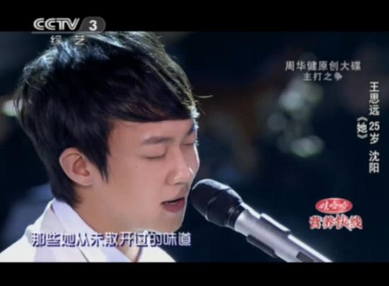 王思远演唱《她》