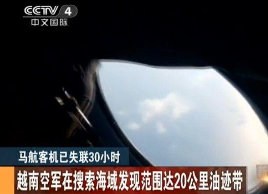 越南飞机在失联海域搜索现场 发现油迹带