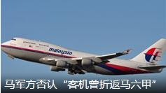 """马军高官否认""""客机曾折返马六甲海峡"""""""