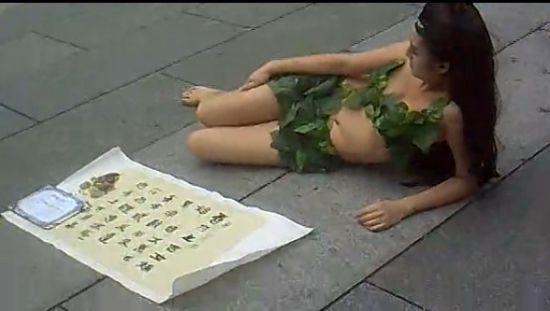 美女街头全裸树叶裹身