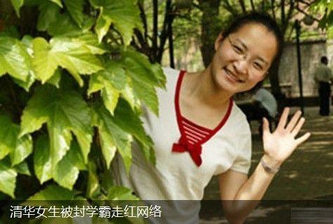 清华女生被封学霸爆红网络