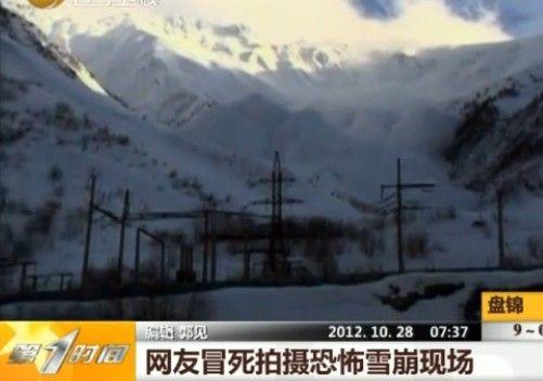 网友冒死拍摄雪崩现场