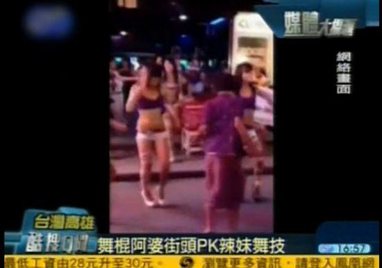 台湾阿婆街头与辣妹飚舞技走红网络