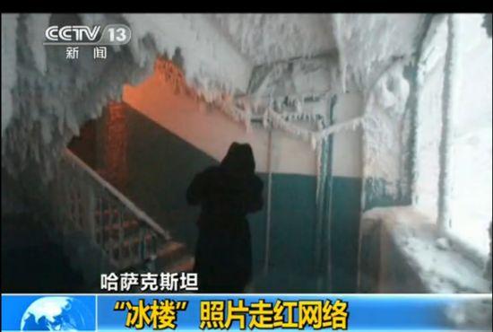 楼内结冰似冰窖