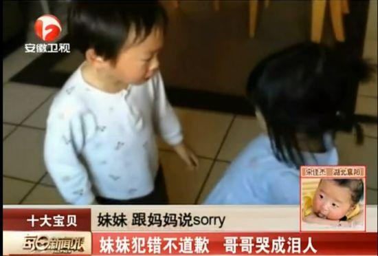 视频:妹妹犯错不道歉 哥哥哭成泪人
