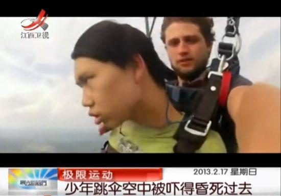 少年跳伞被吓晕