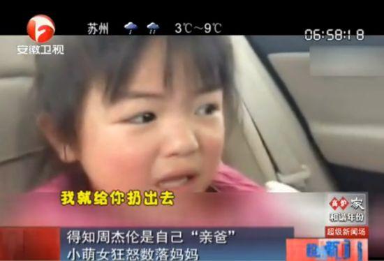 视频:女儿得知周杰伦是亲爸狂怒数落老妈