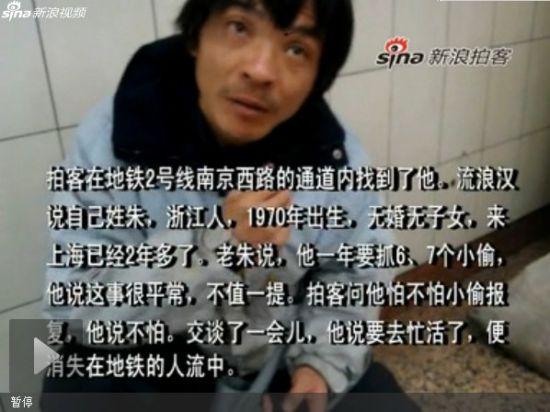 视频:流浪汉地铁口勇抓小偷感动女白领