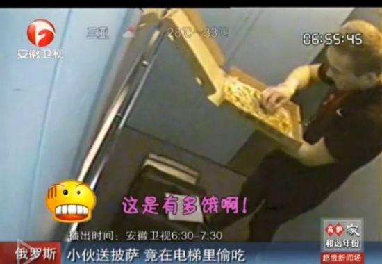 视频:监控拍下送披萨小伙电梯里偷吃