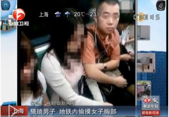 视频:上海地铁现猥琐男偷摸旁边女子胸部