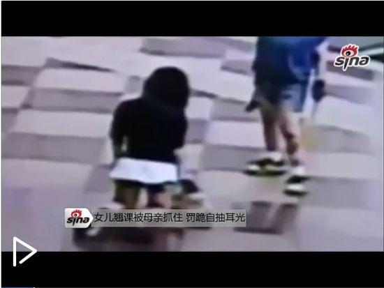 视频:监拍女生翘课被母亲抓 街头罚跪自扇耳光