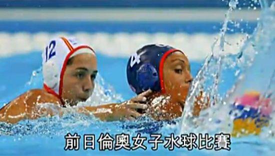 奥运水球比赛女运动员露点被NBC直播
