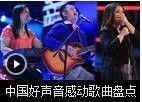 中国好声音之那些感动的人和歌