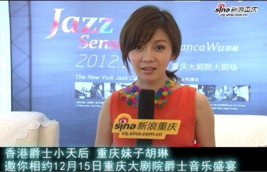 香港歌手胡琳12月15日邀你相约爵士盛宴