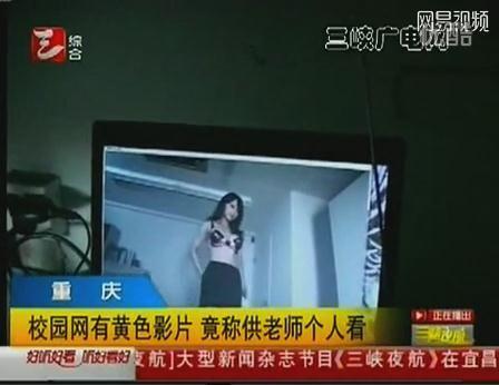 重庆师范大学校网挂色情片 老师称给自己看