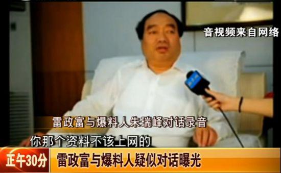 视频:雷政富与爆料人朱瑞峰疑似对话曝光