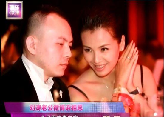 刘涛老公微博诉相思 一个月无夫妻之实