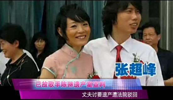 已故歌手陈琳丈夫讨要遗产遭法院驳回