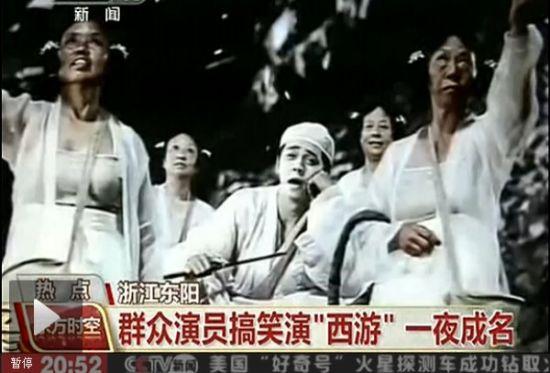 视频:西游降魔四位大妈搞笑出演爆红网络