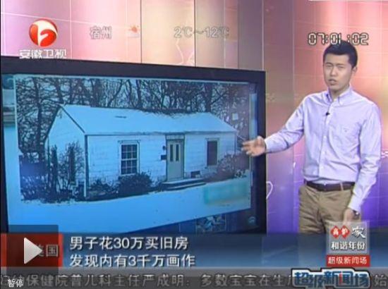 视频:男子花30万买旧房内有3千万画作