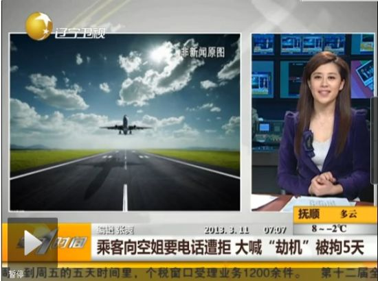 视频:乘客向空姐要电话遭拒 大喊劫机被拘5天