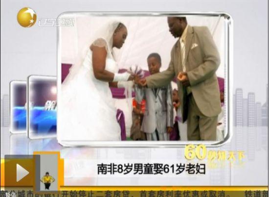 """视频:8岁男童遵祖先""""旨意""""娶61岁老妇为妻"""