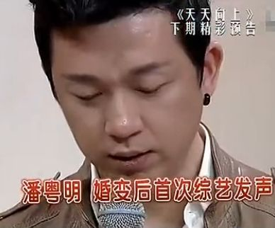 天天向上预告:潘粤明含泪回应婚变