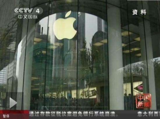 视频:追踪苹果售后问题 高价换机拒绝维修