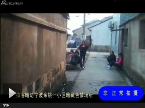 视频:拍客暗访宁波余姚一小区暗藏色情场所