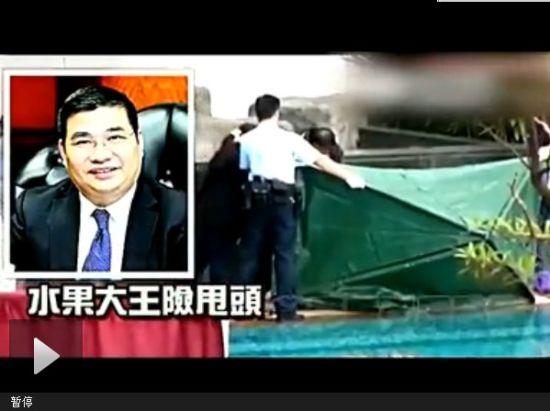 视频:香港一名百亿富商被女友砍死 身中上百刀