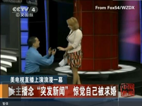 """视频:美女主播念""""突发新闻""""惊觉被求婚"""