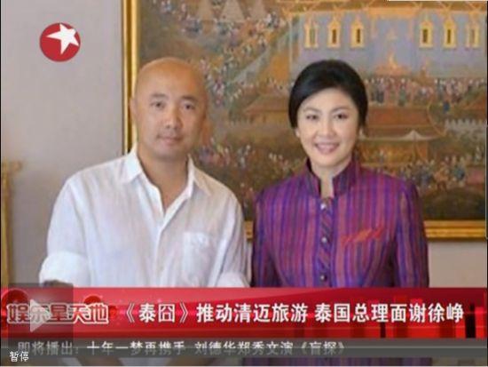 视频:《泰囧》推动清迈旅游 泰国总理面谢徐峥