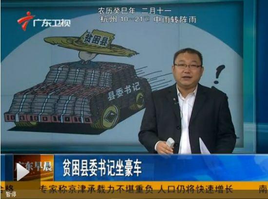 视频:辽宁贫困县书记回应坐豪车称司机是临时工