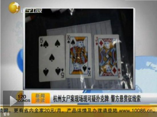 杭州现扑克女尸案