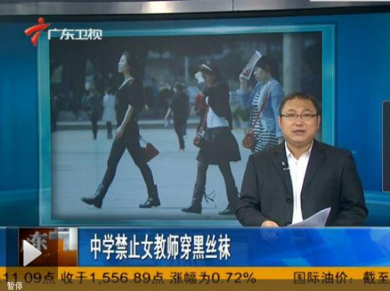 视频:中学禁止女教师穿黑丝 称让男生无心听讲