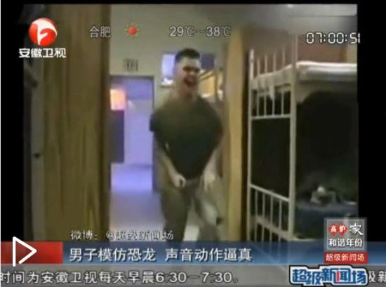 视频:外国牛人模仿恐龙 声音动作惟妙惟肖