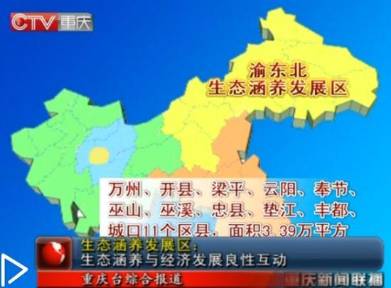 视频:渝东北生态涵养发展区建设