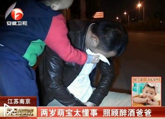 视频:实拍两岁宝宝街边照顾醉酒爸爸