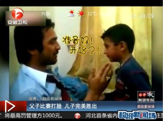 视频:奇葩父子比赛互扇耳光 儿子完美胜出