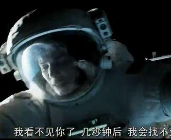 """视频:《地心引力》""""中国特制""""版预告"""