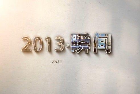 视频:新浪视频年终策划《2013 瞬间》