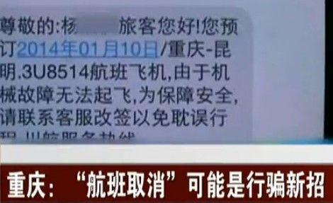 视频:重庆-航班取消可能是行骗新招