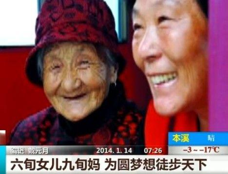 63岁女儿载九旬母亲圆走天下梦