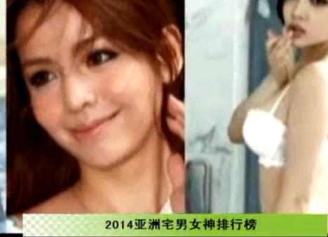 2014亚洲宅男女神排行榜