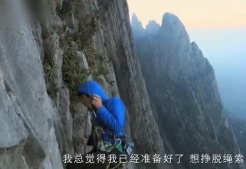 实拍牛人徒手攀爬760米悬崖绝壁