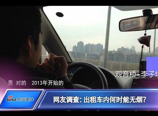 新浪重庆选送:出租车何时能无烟?