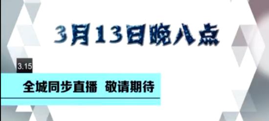 14年重庆市消费维权大型专题晚会宣传片