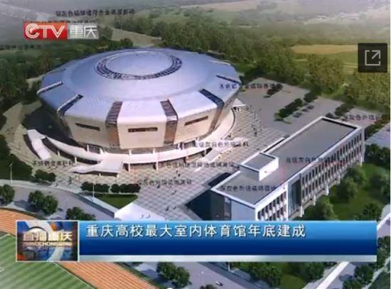 重庆高校最大室内体育馆年底建成